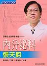 良醫益友談醫療保健 :  內分泌科張天鈞 /