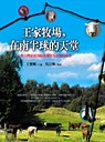 王家牧場,在南半球的天堂:一個台灣家族到紐西蘭實現夢想的故事