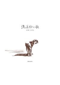 流浪狗之歌 /