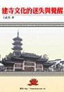 建寺文化的迷思與覺醒