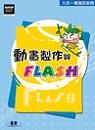 動畫製作與Flash