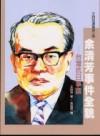 余清芳事件全貌:臺灣抗日事蹟