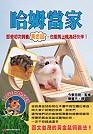 哈姆當家 : 即使初次飼養黃金鼠,也能馬上成為好伙伴!