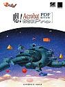 嗯!Acrobat PDF電子文件我也會Pro