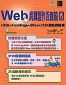 Web網頁製作百寶箱:HTML+FrontPage+Office+3750個精緻圖庫