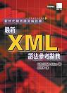 最新XML語法參考辭典