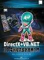 DirectX+VB.NET 3D電玩程式設計實例入門