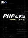 PHP函式庫大全集