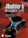 JBuilder 8程式設計入門