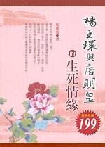 楊玉環與唐明皇的生死情緣