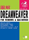 圖解DREAMWEAVER For Windows & Macintosh