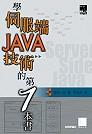 學伺服端JAVA技術的第1本書