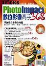PhotoImpact數位影像高手368招