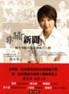 非關「新聞」 : 陳若華眼中的亞洲風雲人物