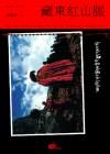 藏東紅山脈