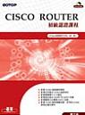 Cisco Router初級認證課程:CCNA 640-607認證應考手冊(第二版)