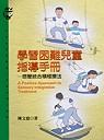 學習困難兒童指導手冊 :  感覺統合積極療法 = A Positive Approach to Sensory Integration Treatment /
