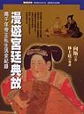 漫遊宮廷典故:二千年帝王私生活全紀錄