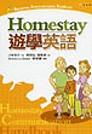 Homestay遊學英語