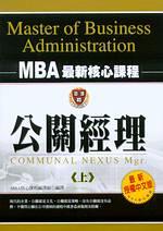 公關經理 = Master of business administration