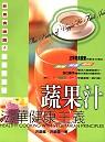 法華健康主義:蔬果汁:the power of veggie & fruit juice