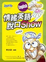 情緒英語脫口Show