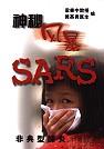 神秘風暴SARS:非典型肺炎初探