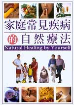 家庭常見疾病的自然療法 = Natural healing by yourself