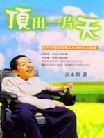 頂出一片天:肌肉萎縮症患者汪永頂的生命故事