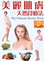 美麗肌膚の天然食療法