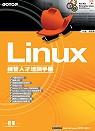 Linux網管人才培訓手冊