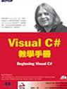 Visual C#教學手冊