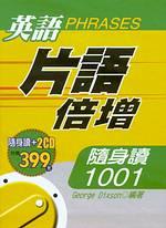 英語片語倍增隨身讀1001
