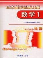 日本留學試驗對策:數學