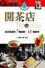 開茶店:成功茶店的7個秘訣、11個範例