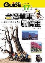 臺灣單車風情畫:10條精華單車路線騎乘體驗