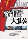 縱橫大陸:經商中國的13堂必修課