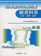 日本留學試驗對策:總合科目公民.地理.歷史