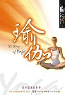 瑜伽 :  提升靈魂的科學 /