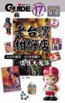 老臺灣柑仔店:3000件藏品、500多張圖片懷舊大蒐集