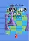 系統心理學 :  緒論 /