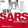 別怕SARS:28個抗煞觀念