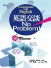 英語交談No Problem!