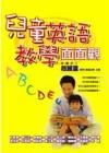 兒童英語教學面面觀