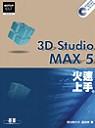 3D Studio MAX 5火速上手