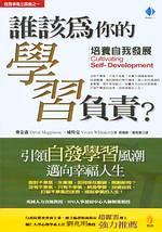 誰該為你的學習負責? : 培養自我發展