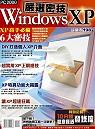 Windows XP嚴選密技