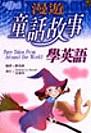 漫遊童話故事學英語隨身書