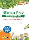 潤肺養身抗SARS:增強免疫力的四季保健食譜