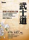 武士道──影響日本最深的力量